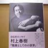 村上春樹大先生の自伝的エッセー『職業としての小説家』を読んで。